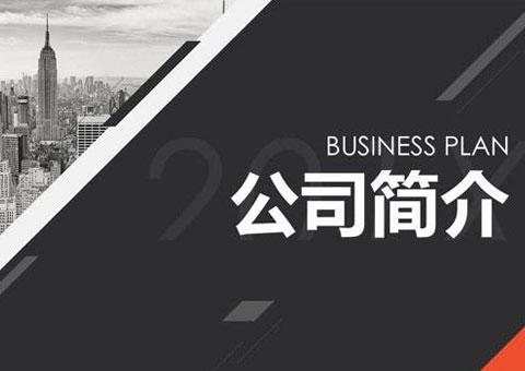 深圳易行機器人有限公司公司簡介